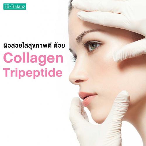 ผิวสวยใสสุขภาพดี ด้วยคอลลาเจน ไตรเปปไทด์ (Collagen Tripeptide)