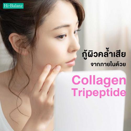 กู้ผิวคล้ำเสียจากภายในด้วยคอลลาเจนไตรเปปไทด์ (Collagen Tripeptide)