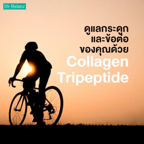 ดูแลกระดูกและข้อต่อของคุณด้วยคอลลาเจน ไตรเปปไทด์ (Collagen Tripeptide)
