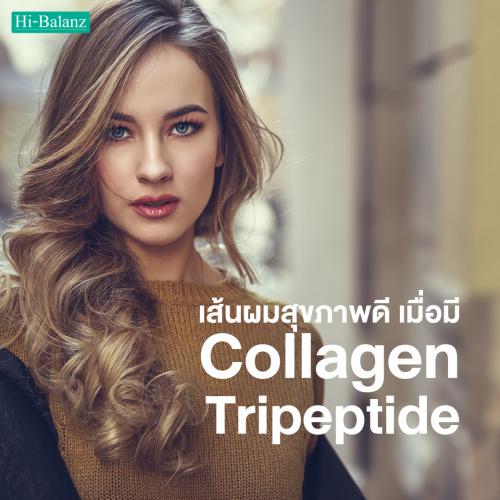 เส้นผมสุขภาพดี เมื่อมีคอลลลาเจน ไตรเปปไทด์ (Collagen Tripeptide) ช่วยบำรุง