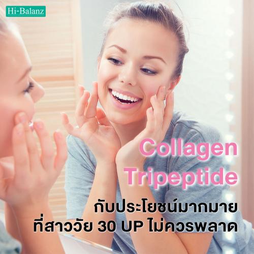 คอลลาเจนไตรเปปไทด์ (Collagen Tripeptide) กับประโยชน์มากมายที่สาววัย 30 UP ไม่ควรพลาด