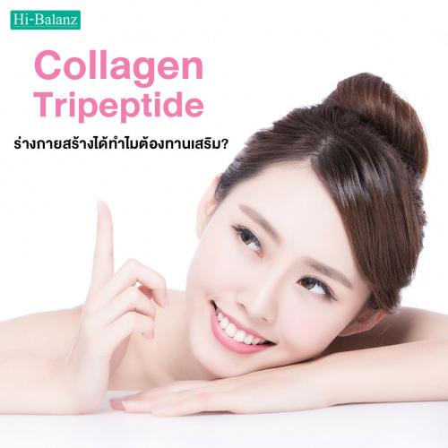 คอลลาเจน ร่างกายสร้างได้ทำไมต้องทานเสริม? (Collagen)
