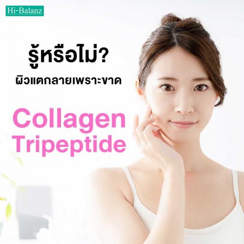 รู้หรือไม่? ผิวแตกลายเพราะขาดคอลลาเจนไตรเปปไทด์ (Collagen Tripeptide)