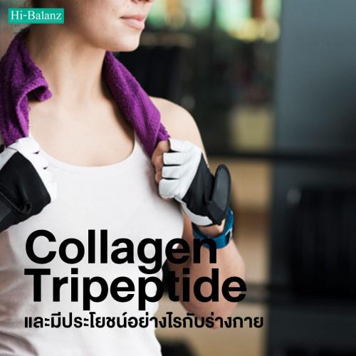 คอลลาเจน ไตรเปปไทด์ (Collagen Tripeptide) คืออะไร และมีประโยชน์อย่างไรกับร่างกาย