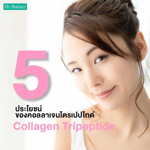ประโยชน์ 5 ประการของคอลลาเจนไตรเปปไทด์ (Collagen Tripeptide)
