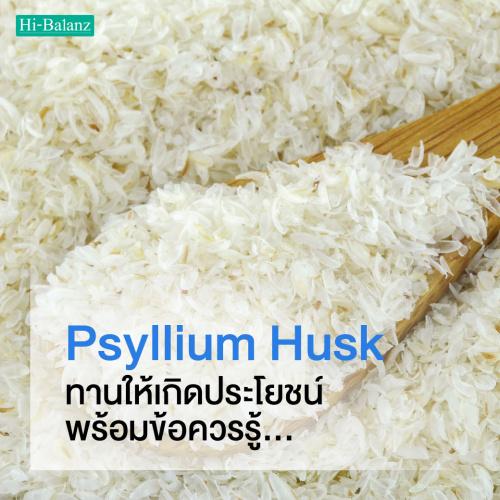 วิธีรับประทาน ไซเลียม ฮัสค์ (Psyllium Husk) ให้เกิดประโยชน์พร้อมข้อควรรู้